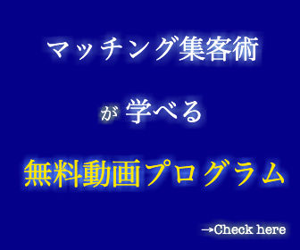マッチング集客術 無料動画プログラム