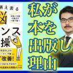 私が本を出版した理由【不調が消え去る脳バランス体操(KADOKAWA)】石井克昇