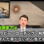 ディープメンタルセラピスト養成講座|3ステップ動画講座