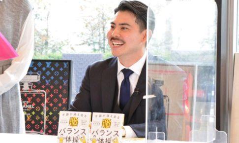 地上波テレビ番組 石井堂クリニカルオフィス